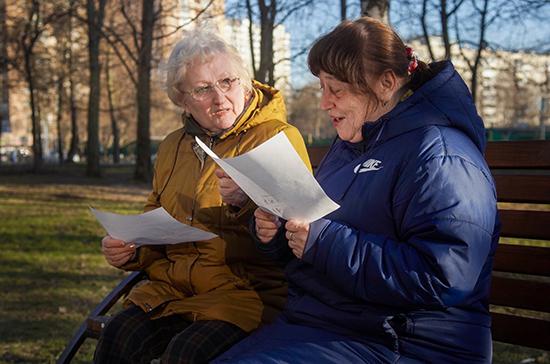 Как оформить пенсию, не выходя из дома