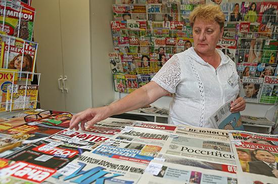Производители печатной продукции и СМИ получат налоговую поддержку