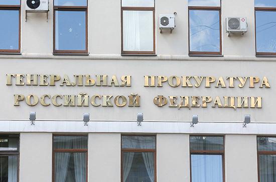 Заместитель генпрокурора Гринь освобожден от должности