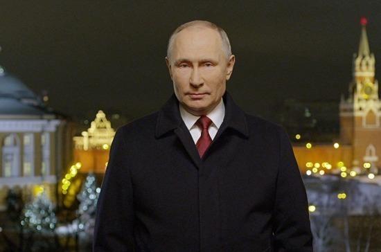 Новогоднее обращение президента России Владимира Путина. 2021 год