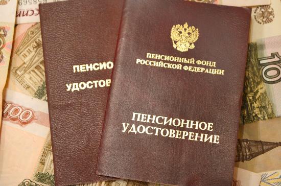 Россияне старше 45 лет получат уведомления о размере пенсий