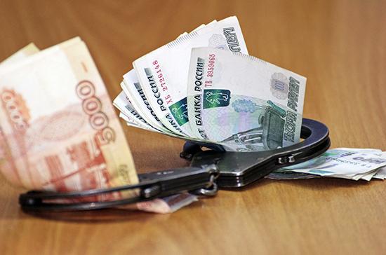 В законодательство предложили ввести условие для освобождения от наказания за коррупцию