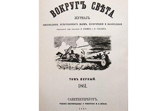 160 лет назад в Петербурге вышел первый номер журнала «Вокруг света»