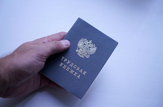 Большинство россиян выбрало бумажную трудовую книжку