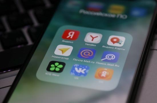 На смартфоны россиян предустановят «Яндекс» и «Одноклассники»