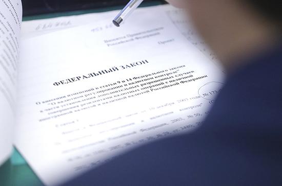 Статус муниципального округа закрепят в законодательстве