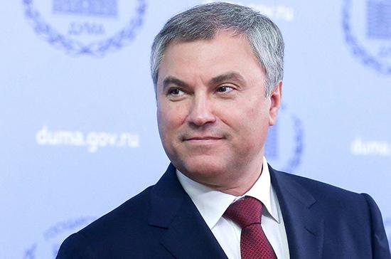Володин поздравил журналистов с Днём российской печати