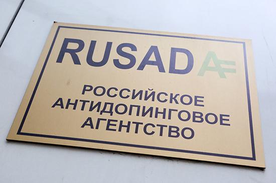 CAS опубликовал мотивировочную часть решения по спору между WADA и РУСАДА