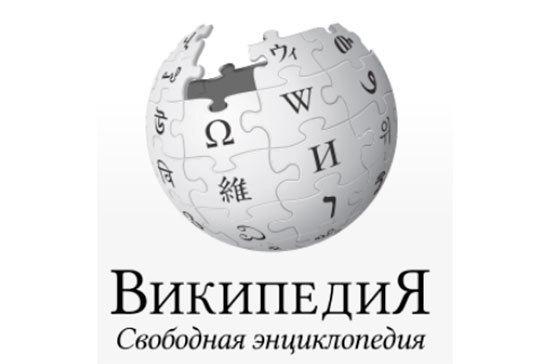 Википедии исполнилось 20 лет