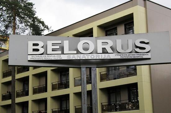 Уволившиеся работники санатория «Беларусь» получат единовременные выплаты