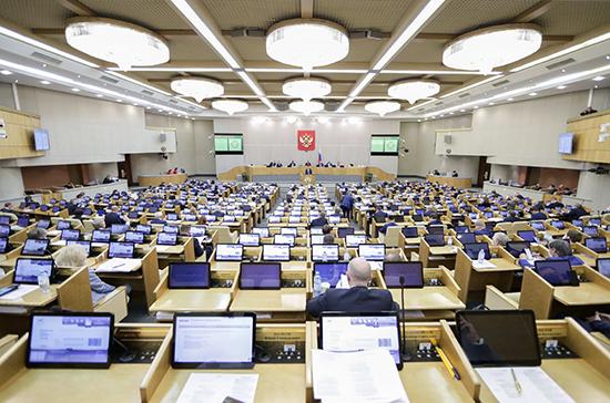 Госдума рассмотрит законопроект об оптимизации процедуры аккредитации