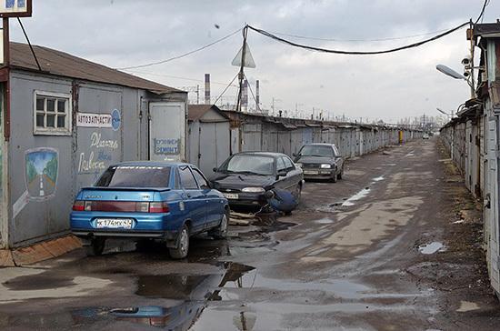 Комитет Совфеда поддержал законопроект о гаражной амнистии