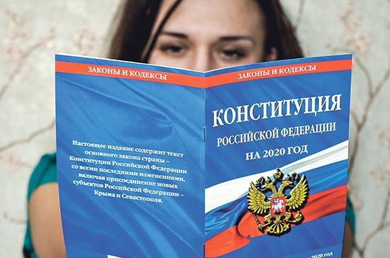 Приоритет Конституции РФ закрепят в Семейном кодексе