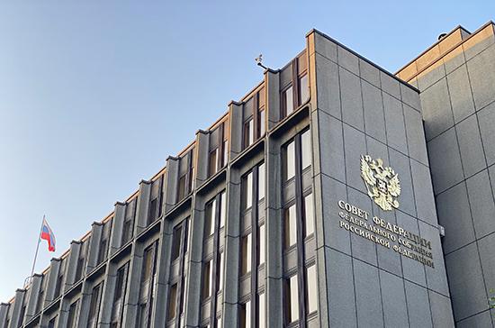 Совет Федерации открыл весеннюю сессию 2021 года