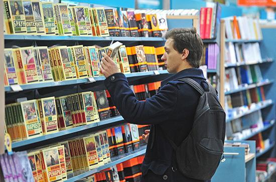 В Госдуму внесут новую редакцию проекта о льготах для книжных магазинов