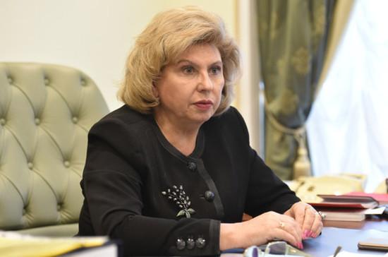 Москалькова: вакцинация расширит права россиян
