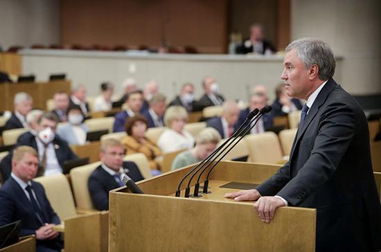 Двойные стандарты в политике рухнули, заявил Володин