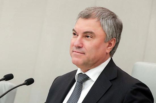 Володин ответил на вопрос о планах участвовать в избирательной кампании