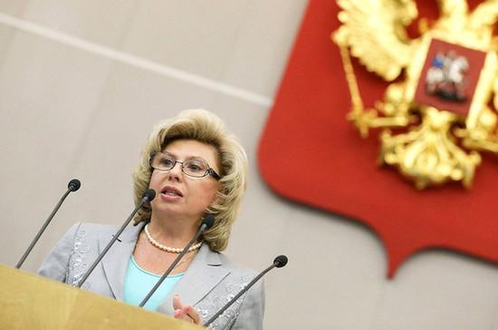 Москалькова расскажет о социальных гарантиях россиянам
