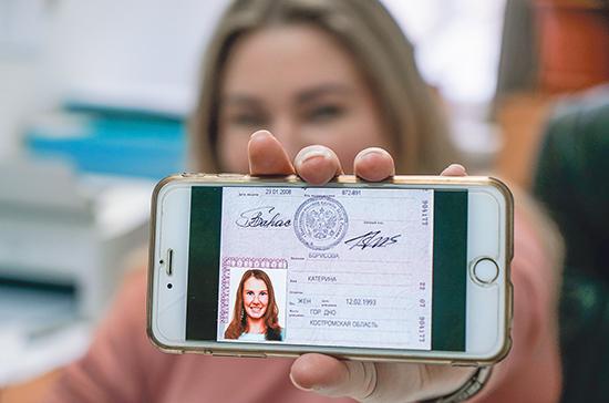 Мобильное приложение к электронному паспорту в Москве может появиться в конце 2021 года