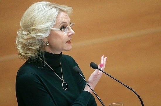 Голикова оценила идею введения международных паспортов вакцинации