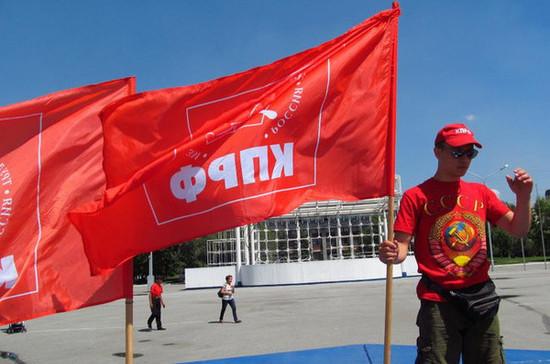 В Подмосковье открылся XIII Пленум ЦК КПРФ