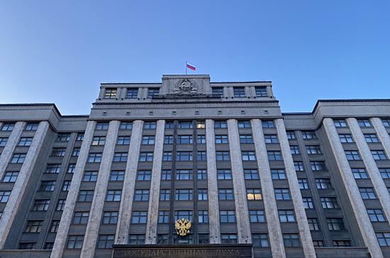 Госдума отменила пленарное заседание 28 января