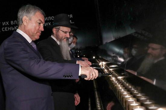 Володин почтил память жертв холокоста