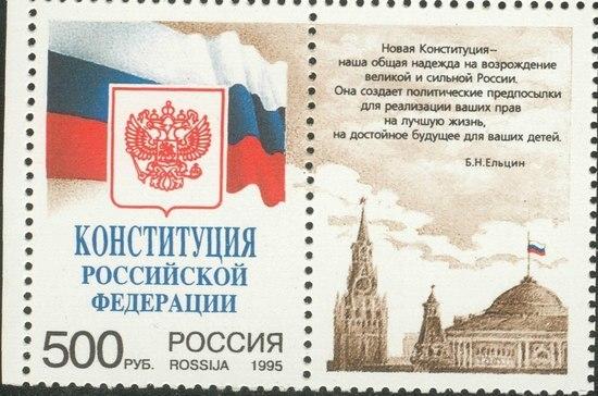 """День принятия первой российской """"Конституции"""""""