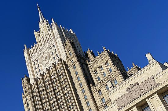 МИД вручил ноту протеста дипломату США из-за фейков о России на американских сайтах