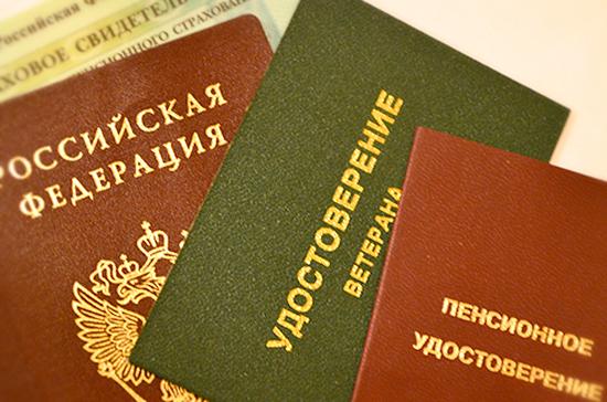 Россия и Южная Осетия могут взаимно признать документы об установлении инвалидности