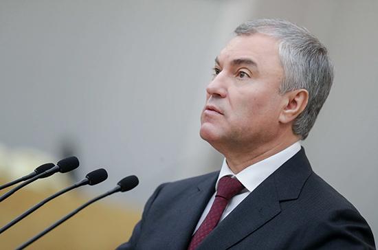 Володин назвал ратификацию о продлении ДСНВ самым важным законом января