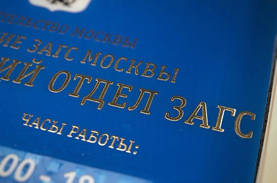 Акты гражданского состояния хотят разрешить регистрировать в любых ЗАГС