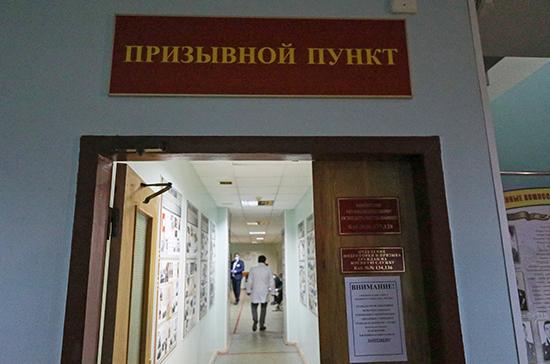 Для имеющих отсрочку по учёбе призывников медкомиссию хотят сделать необязательной