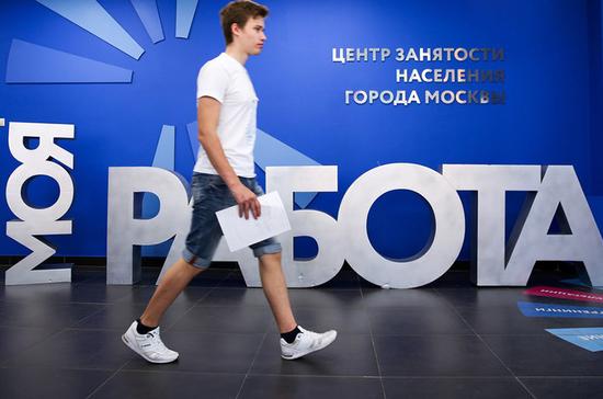 В Госдуме предлагают «перезагрузить» работу государственных центров занятости