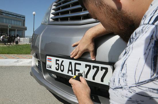 Автомобили с армянскими номерами предложили узаконить