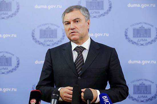 Володин: Совет Думы обсудит инициативу о наказании за действия, связанные с наложением санкций против России