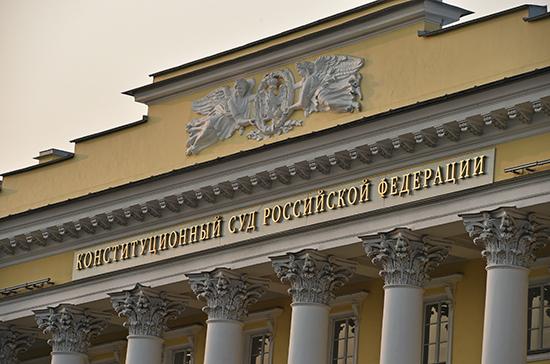 В регионах хотят уточнить статус конституционных судей
