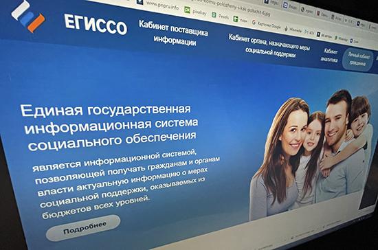 Меры соцподдержки предложили назначать с помощью информационной системы