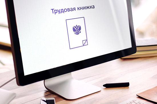 В электронную трудовую книжку включат данные о переводе и увольнении