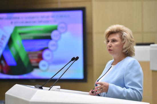 Москалькова поблагодарила сенаторов за принятие законов о защите прав граждан
