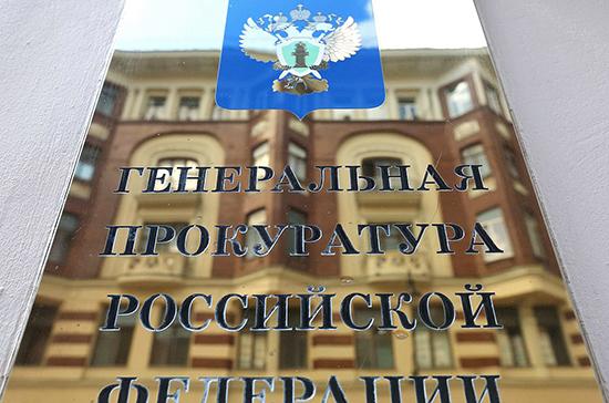 Генпрокуратура предложила заочно привлекать к административной ответственности