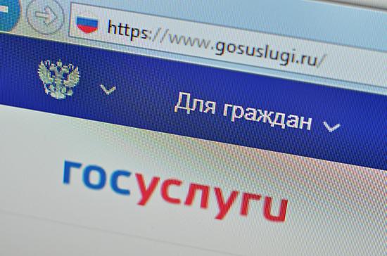 Россияне смогут загружать реквизиты своих счетов на портал госуслуг