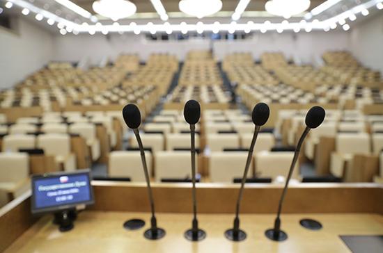 Заседание Госдумы 18 февраля предложили отменить