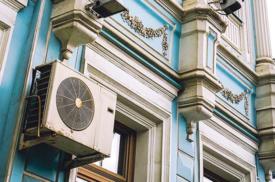 На фасадах исторических зданий хотят запретить размещать кондиционеры