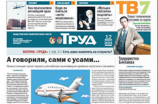 """Газета """"Труд"""" отмечает столетний юбилей"""