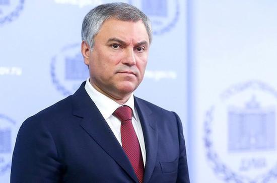 Володин: санкции против Медведчука требуют осуждения всех правовых государств