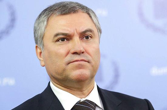 Вячеслав Володин назвал 2020 год беспрецедентным по количеству вызовов