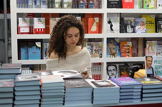 Издательства получат субсидии на выпуск социально значимой литературы