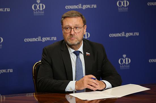 Косачев: нужно закрепить на международном уровне недопустимость поддержки протестов из-за рубежа